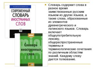 Словарь содержит слова в разное время заимствованные русским языком из других