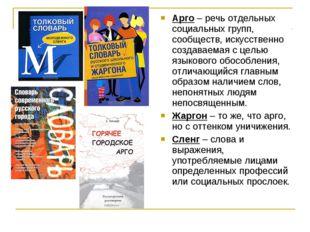 Арго – речь отдельных социальных групп, сообществ, искусственно создаваемая с