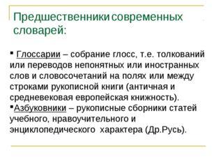 Предшественники современных словарей: Глоссарии – собрание глосс, т.е. толков