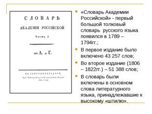 «Словарь Академии Российской» - первый большой толковый словарь русского язык