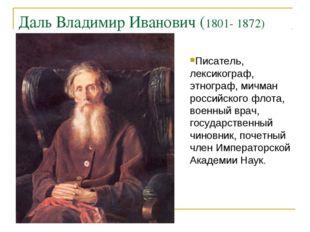 Даль Владимир Иванович (1801- 1872) Писатель, лексикограф, этнограф, мичман р