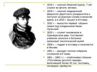 1819 г. – окончил Морской корпус, 7 лет служил во флоте; мичман. 1829 г. – ок