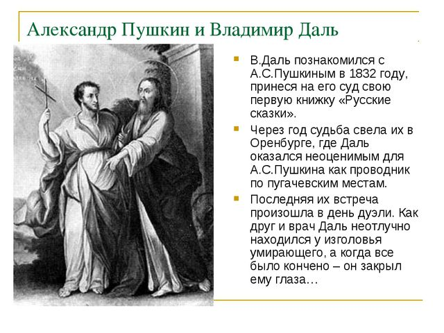 Александр Пушкин и Владимир Даль В.Даль познакомился с А.С.Пушкиным в 1832 го...