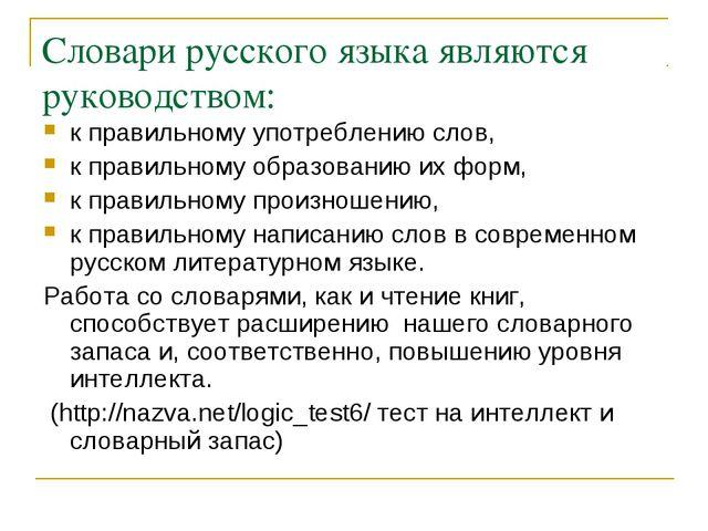 Словари русского языка являются руководством: к правильному употреблению слов...