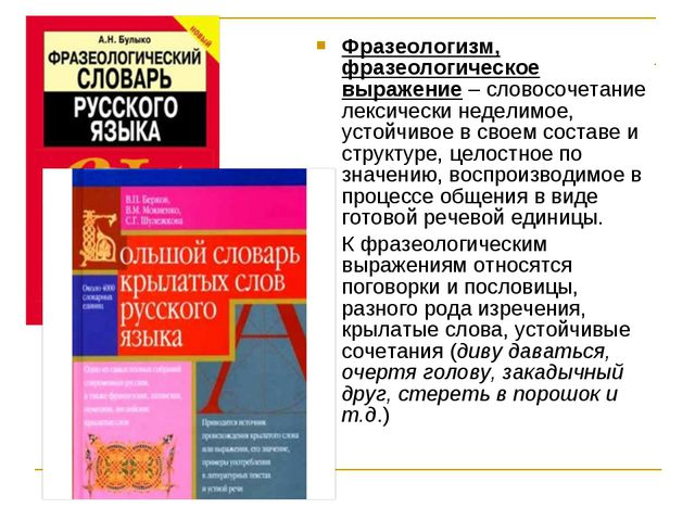 Фразеологизм, фразеологическое выражение – словосочетание лексически неделимо...