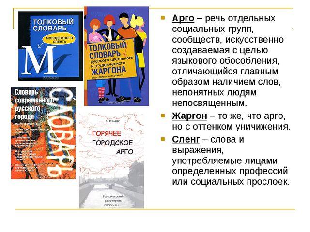 Арго – речь отдельных социальных групп, сообществ, искусственно создаваемая с...