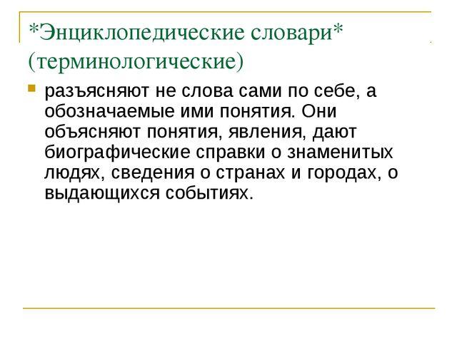 *Энциклопедические словари* (терминологические) разъясняют не слова сами по с...