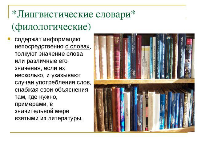 *Лингвистические словари* (филологические) содержат информацию непосредственн...