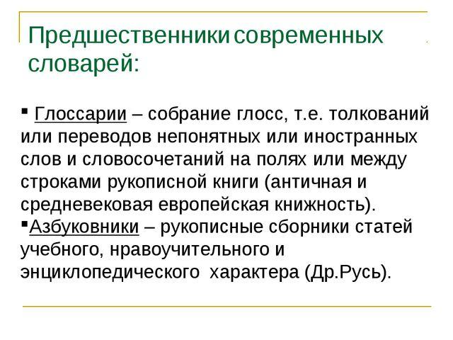 Предшественники современных словарей: Глоссарии – собрание глосс, т.е. толков...
