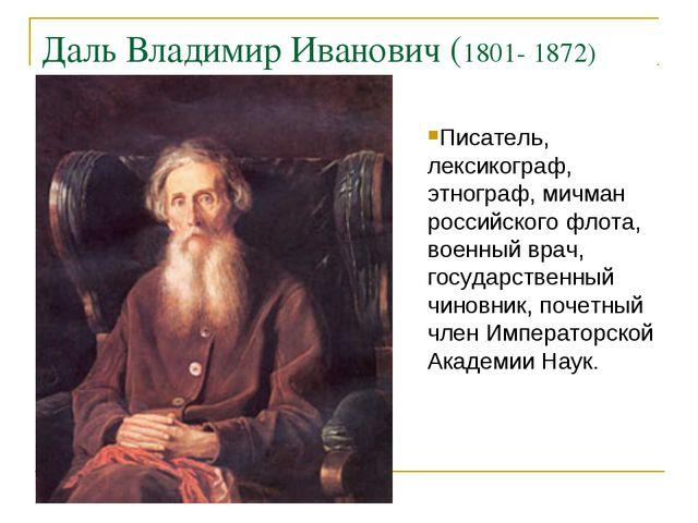 Даль Владимир Иванович (1801- 1872) Писатель, лексикограф, этнограф, мичман р...