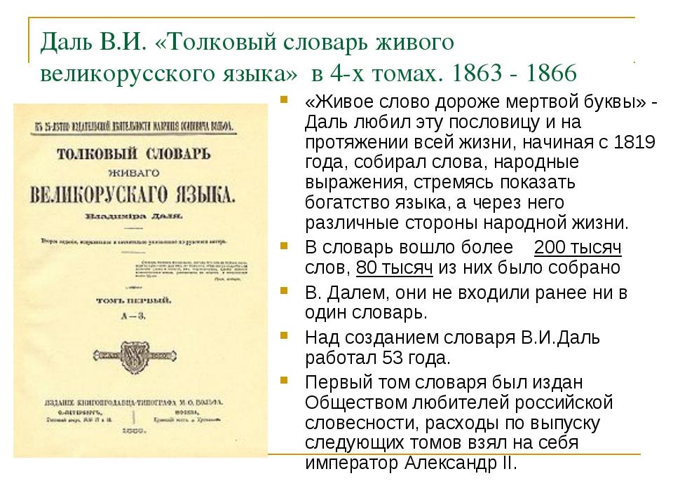 Даль В.И. «Толковый словарь живого великорусского языка» в 4-х томах. 1863 -...