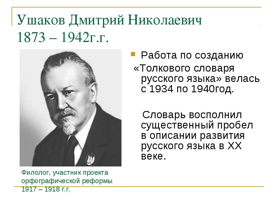 Ушаков Дмитрий Николаевич 1873 – 1942г.г. Работа по созданию «Толкового слова...