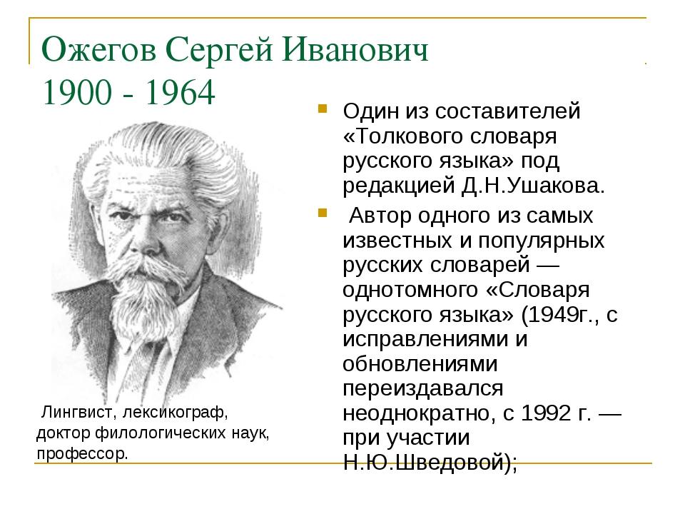 Ожегов Сергей Иванович 1900 - 1964 Один из составителей «Толкового словаря ру...