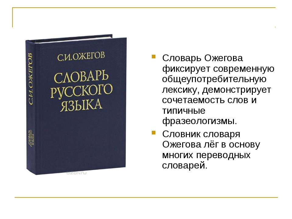 Словарь Ожегова фиксирует современную общеупотребительную лексику, демонстрир...