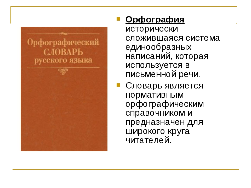Орфография – исторически сложившаяся система единообразных написаний, которая...