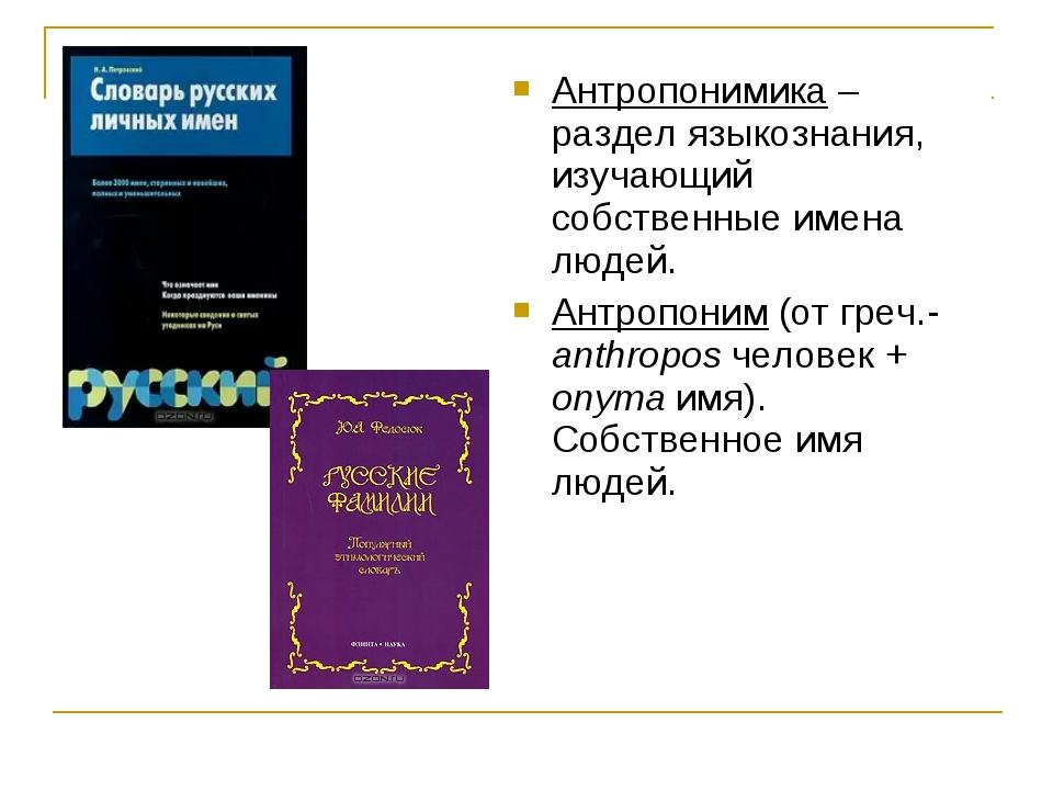 Антропонимика – раздел языкознания, изучающий собственные имена людей. Антроп...