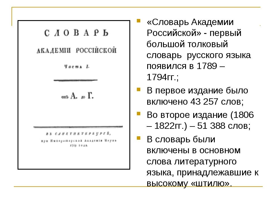«Словарь Академии Российской» - первый большой толковый словарь русского язык...