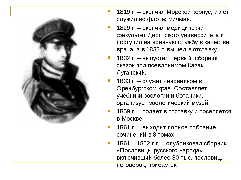 1819 г. – окончил Морской корпус, 7 лет служил во флоте; мичман. 1829 г. – ок...