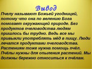 Вывод Пчелу называют Божьей угодницей, потому что она по велению Бога помогае