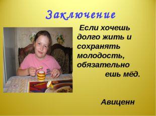 Если хочешь долго жить и сохранять молодость, обязательно ешь мёд. Авиценн З