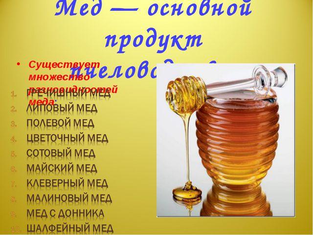 Мед — основной продукт пчеловодства. Существует множество разновидностей меда: