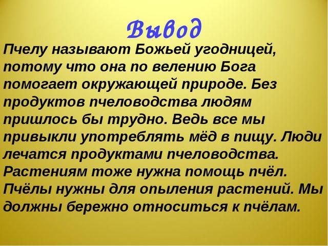 Вывод Пчелу называют Божьей угодницей, потому что она по велению Бога помогае...