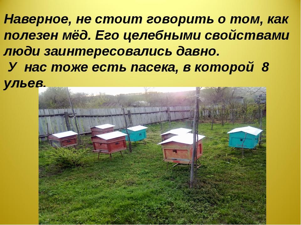 Наверное, не стоит говорить о том, как полезен мёд. Его целебными свойствами...