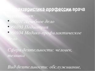 Характеристика профессии врача Коды специальностей высшего образования: 06010