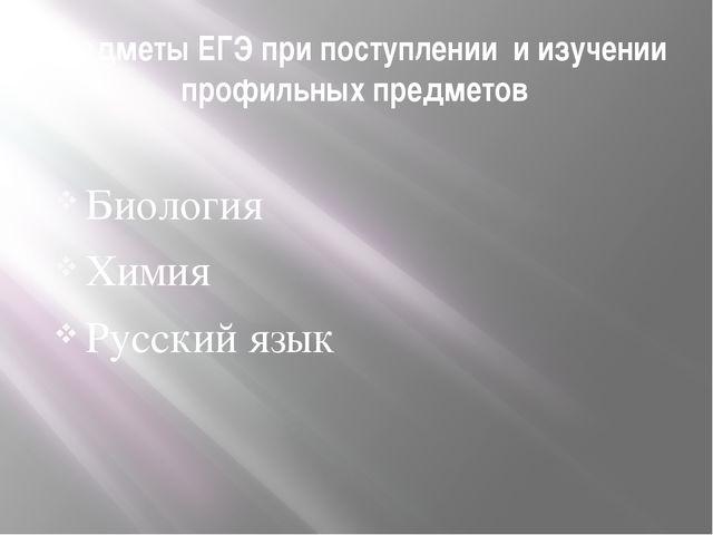 Предметы ЕГЭ при поступлении и изучении профильных предметов Биология Химия Р...