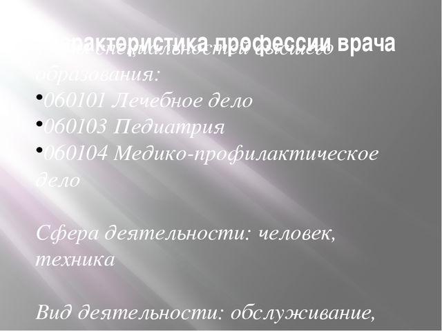 Характеристика профессии врача Коды специальностей высшего образования: 06010...