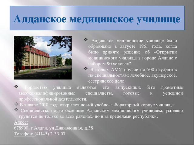 Алданское медицинское училище Алданское медицинское училище было образовано в...