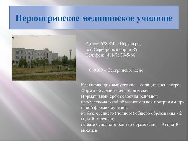 Нерюнгринское медицинское училище Адрес: 678924, г.Нерюнгри, пос.Серебряный б...