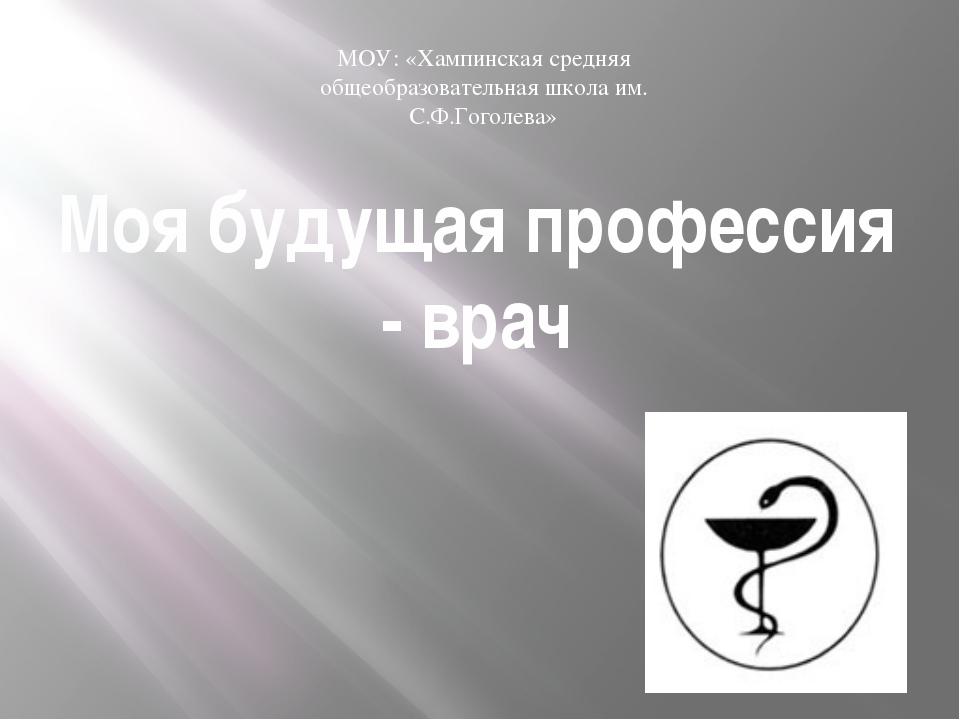 Моя будущая профессия - врач МОУ: «Хампинская средняя общеобразовательная шко...