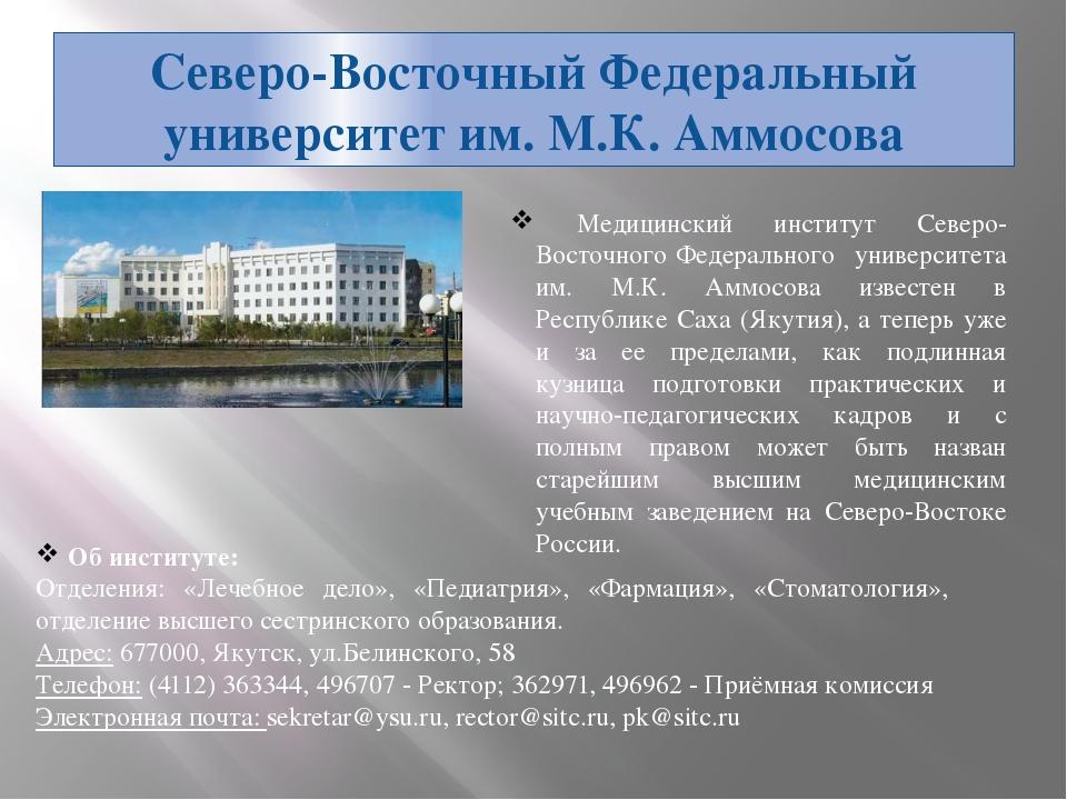 Северо-Восточный Федеральный университет им. М.К. Аммосова Медицинский инстит...
