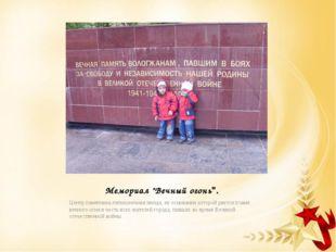 """Мемориал """"Вечный огонь"""". Центр памятника пятиконечная звезда, из основания ко"""