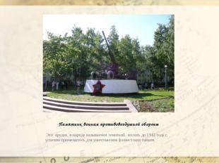 Памятник воинам противовоздушной обороны Это орудие, в народе называемое зени