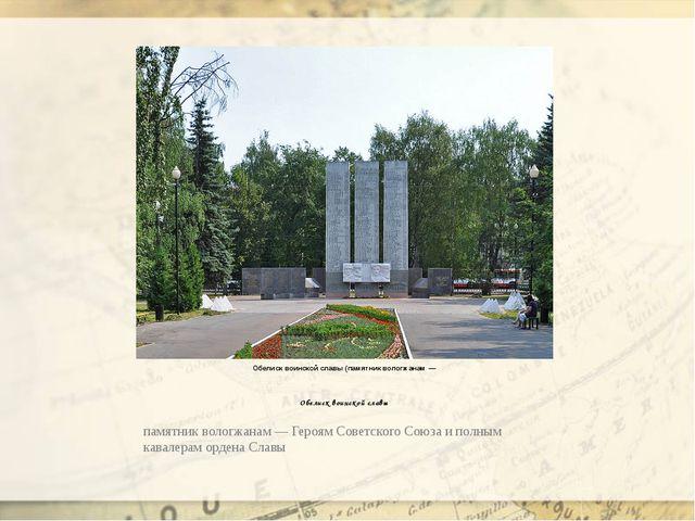 Обелиск воинской славы (памятник вологжанам — Обелиск воинской славы памятник...
