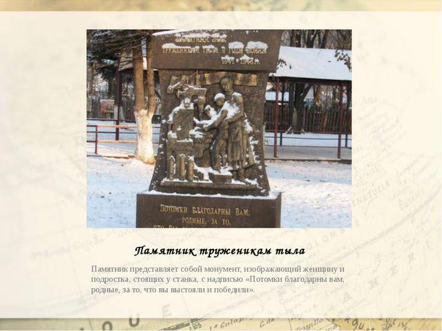 Памятник труженикам тыла Памятник представляет собой монумент, изображающий ж...