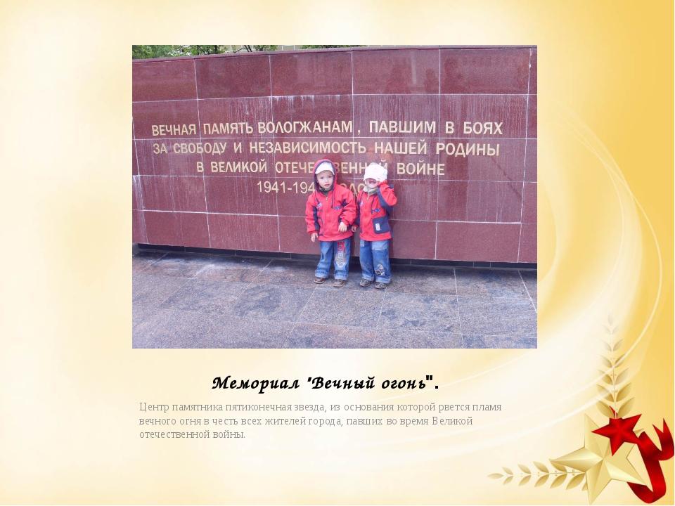 """Мемориал """"Вечный огонь"""". Центр памятника пятиконечная звезда, из основания ко..."""