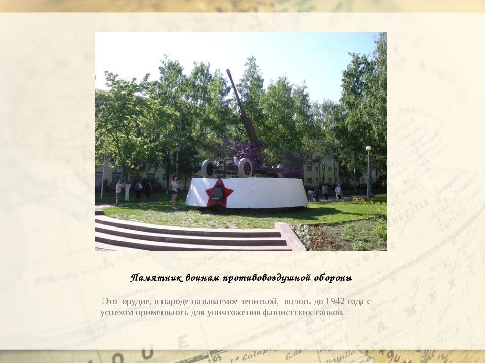 Памятник воинам противовоздушной обороны Это орудие, в народе называемое зени...