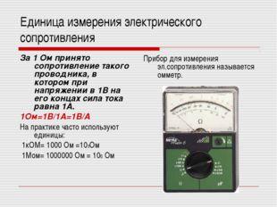 Единица измерения электрического сопротивления За 1 Ом принято сопротивление