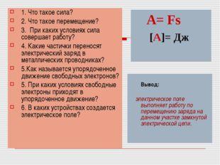 А= Fs [А]= Дж 1. Что такое сила? 2. Что такое перемещение? 3. При каких усло