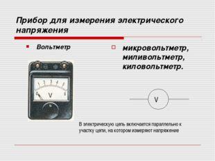 Прибор для измерения электрического напряжения Вольтметр микровольтметр, мили