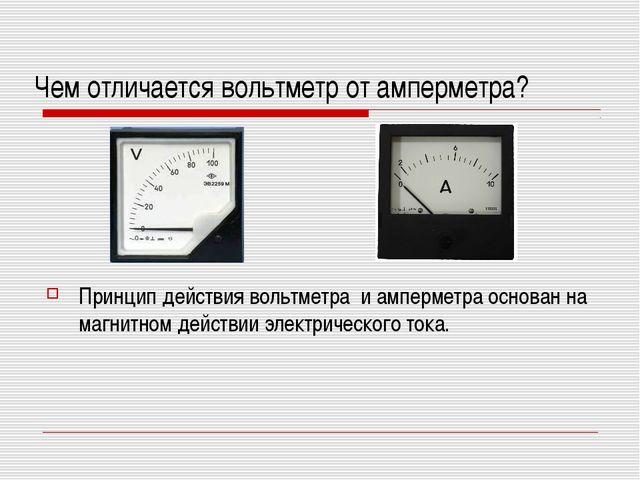 Чем отличается вольтметр от амперметра? Принцип действия вольтметра и амперме...