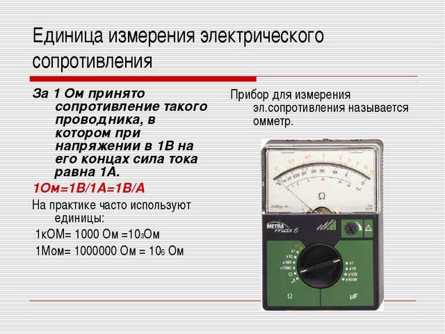 Единица измерения электрического сопротивления За 1 Ом принято сопротивление...