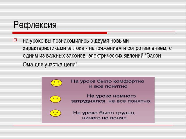 Рефлексия на уроке вы познакомились с двумя новыми характеристиками эл.тока -...
