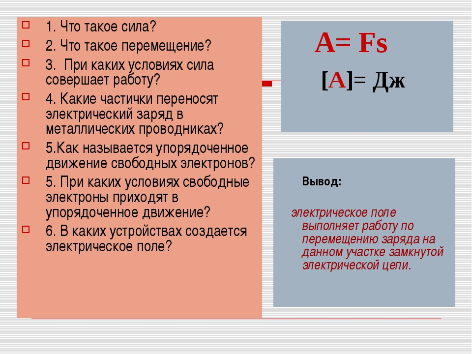 А= Fs [А]= Дж 1. Что такое сила? 2. Что такое перемещение? 3. При каких усло...