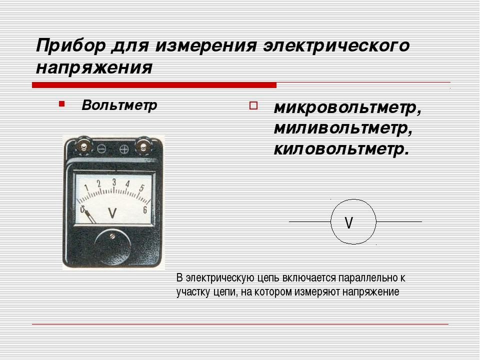 Прибор для измерения электрического напряжения Вольтметр микровольтметр, мили...