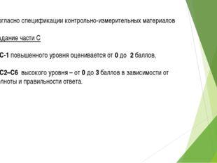 Согласно спецификации контрольно-измерительных материалов Задание части С * С