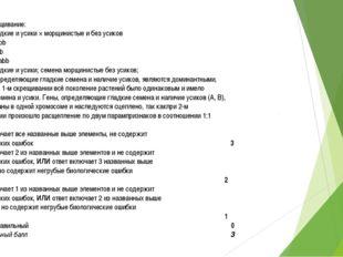 2) 2-е скрещивание: семена гладкие и усики × морщинистые и без усиков Р. АаBb